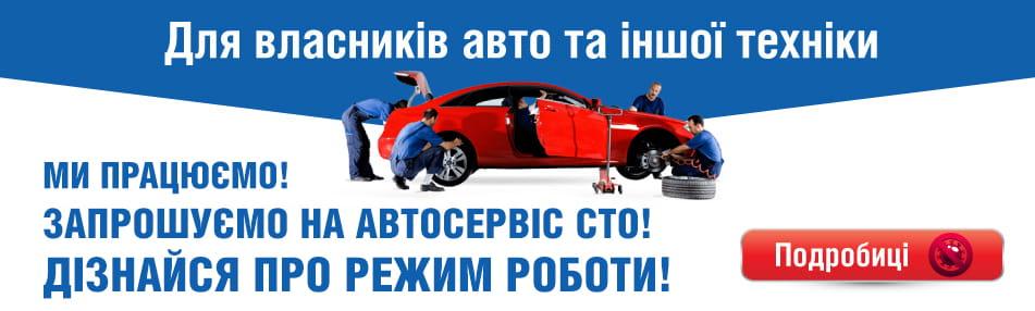COVID-19 СТО Днепр